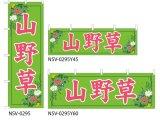 【山野草】特価のぼり旗・横幕