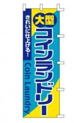 【大型コインランドリー】のぼり旗
