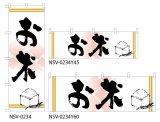 【お米】特価のぼり旗・横幕