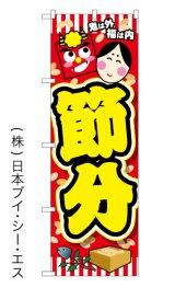 【節分】のぼり旗