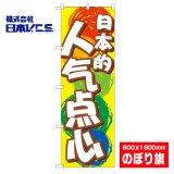 【日本で人気のおやつ】のぼり旗