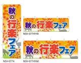 【秋の行楽フェア】のぼり旗・横幕