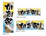 【かき祭】のぼり旗・横幕