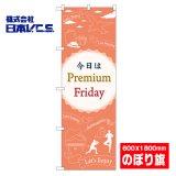 【今日は PREMIUM FRIDAY】のぼり旗