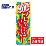 【プレミアムフライデー SPECIAL SALE】のぼり旗