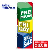 【PREMIUM FRIDAY  SPECIAL SALE】のぼり旗