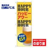 【Happy Hour ハッピーアワー】のぼり旗