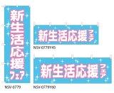 【新生活応援フェア】のぼり旗・横幕