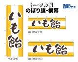 【いも飴】のぼり旗・横幕