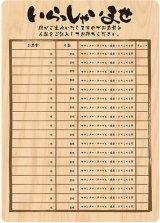 【カウンター・テーブル・座敷 縦/木目 Mサイズ】マジカルポップ