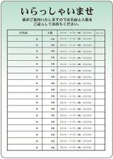 【カウンター・テーブル・座敷 縦/緑 Mサイズ】マジカルポップ