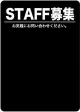 【STAFF募集】マジカルポップ