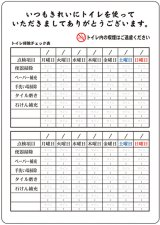 【トイレ掃除チェック表 Mサイズ】マジカルポップ