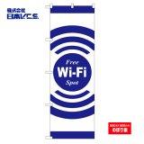 【FREE Wi-Fi Spot】のぼり旗