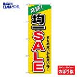 【均一SALE】特価のぼり旗