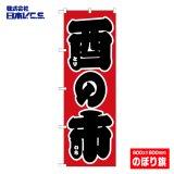 【酉の市】特価のぼり旗