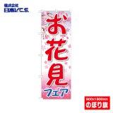 【お花見フェア】特価のぼり旗