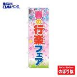 【春の行楽フェア】特価のぼり旗