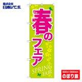 【春のフェア】特価のぼり旗