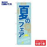 【夏のフェア】特価のぼり旗