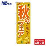 【秋のフェア】特価のぼり旗