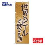 世界のビールが飲める店 のぼり旗 ポリエステル製 600×1800mm
