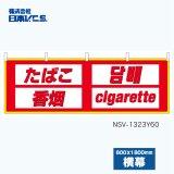 たばこ 4カ国語横幕 600×1800mm
