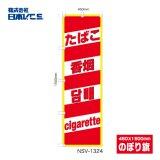 たばこ 4カ国語のぼり のぼり旗 450×1500mm