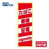 たばこ 4カ国語のぼり のぼり旗 600×1800mm