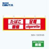 たばこ 4カ国語横幕 450×1500mm