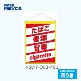 たばこ 4カ国語吊り旗 吊旗 400×550mm
