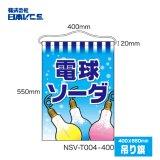 電球ソーダ 吊旗(400X550mm)
