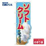 ソフトクリーム のぼり旗 (W710×H1800mm以内)