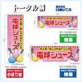電球ジュース のぼり旗・横幕(電球ソーダ・電球ボトル関連)