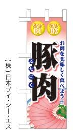 【豚肉】ミニのぼり旗(受注生産品)