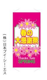 【春の大感謝祭】タペストリー W600×H1200mm