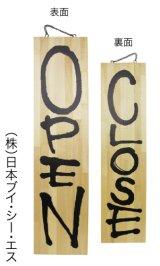 【OPEN・縦】木製サイン(特大)