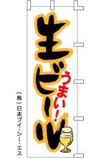 【うまい!生ビール】のぼり旗