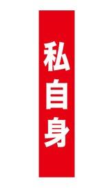 【私自身】フルカラータスキ(受注生産品) 150mm×700mm