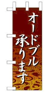 【オードブル承ります】限定超特価ミニのぼり旗・台付(在庫限り)