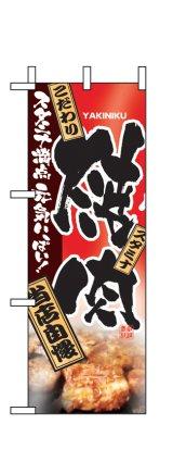 【焼肉】ミニのぼり旗