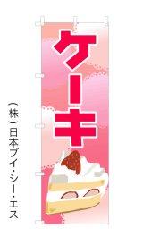 【ケーキ】オススメのぼり旗
