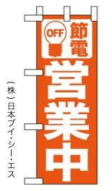 【節電営業中】ミニのぼり旗
