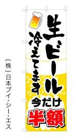 【生ビール今だけ半額】オススメのぼり旗