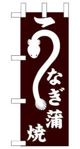 【うなぎ蒲焼】ミニのぼり旗