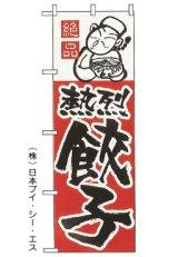 【餃子】ギョーザのぼり旗