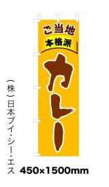 【カレー】オススメのぼり旗