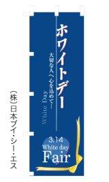 【ホワイトデー】のぼり旗