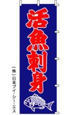 【活魚刺身】のぼり旗