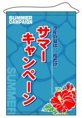 【サマーキャンペーン】タペストリー